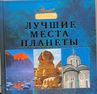 - Лучшие места планеты обложка книги