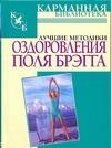 Лучшие методики оздоровления Поля Брэгга обложка книги