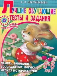 Благонравова А.В. - Лучшие обучающие тесты и задания для детей 5-6 лет обложка книги