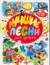 Лучшие песни для детей обложка книги