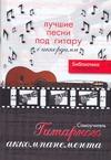Лихачев Ю. Г. - Лучшие песни под гитару с аккордами обложка книги