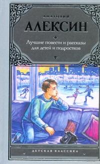 Лучшие повести и рассказы для детей и подростков обложка книги