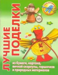 Тойбнер Армин - Лучшие поделки из бумаги, картона, яичной скорлупы, горшочков и природных матери обложка книги