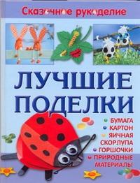 - Лучшие поделки из бумаги, картона, яичной скорлупы, горшочков и природных матери обложка книги