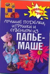 Алебастрова А.А. - Лучшие поделки, игрушки и сувениры из папье-маше обложка книги