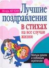 Мухин И.Г. - Лучшие поздравления в стихах на все случаи жизни' обложка книги