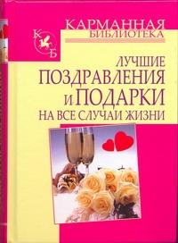 Кузнецов И.Н. - Лучшие поздравления и подарки на все случаи жизни обложка книги