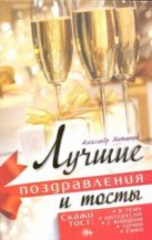 Матанцев А - Лучшие поздравления и тосты' обложка книги