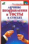 Лучшие поздравления и тосты в стихах Панкратов П.И.