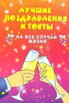 Матанцев А - Лучшие поздравления и тосты на все случаи жизни' обложка книги
