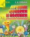 Горбина Е.В. - Лучшие попевки и песенки для музыкального развития малышей обложка книги