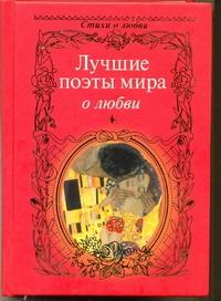 Лучшие поэты мира  о любви .