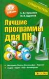 Глушаков С.В. - Лучшие программы для ПК обложка книги