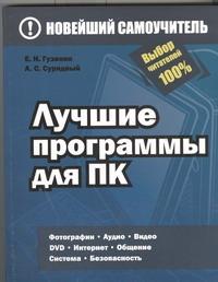 Лучшие программы для ПК ( Гузенко Е.Н.  )