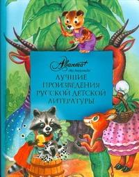 Лучшие произведения русской детской литературы. [В 6 т. Т. 6.].  У - Ш