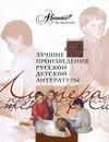 Лучшие произведения русской детской литературы. [В 6 т.]. Е-К Аксенова М.