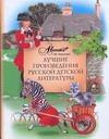 Лучшие произведения русской детской литературы. [В 6 т.]. Е-К ( Аксенова М.  )
