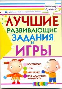 Башаева Т.В. - Лучшие развивающие задания и игры для дошкольников и младших школьников обложка книги
