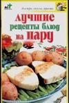 Крестьянова Н.Е. - Лучшие рецепты блюд на пару обложка книги
