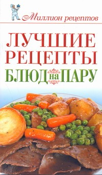 Бойко Е.А. - Лучшие рецепты блюд на пару обложка книги