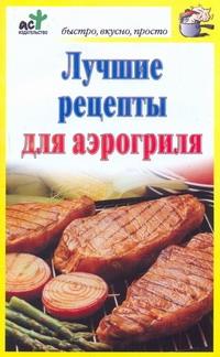 Лучшие рецепты для аэрогриля обложка книги