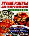 Резько И.В. - Лучшие рецепты для микроволновки обложка книги