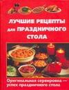 Выдревич Г. - Лучшие рецепты для праздничного стола обложка книги