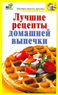 Лучшие рецепты домашней выпечки обложка книги