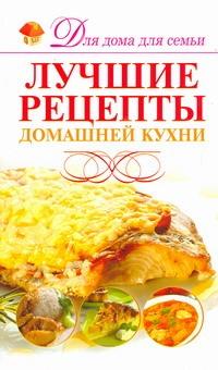 - Лучшие рецепты домашней кухни обложка книги