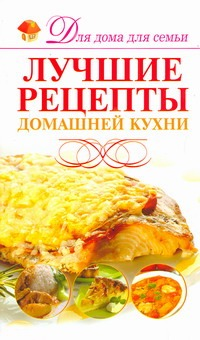 Лучшие рецепты домашней кухни