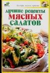 Крестьянова Н.Е. - Лучшие рецепты мясных салатов обложка книги