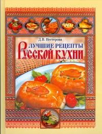 Нестерова Д.В. - Лучшие рецепты русской кухни обложка книги