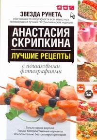 Скрипкина А.Ю. - Лучшие рецепты с пошаговыми фотографиями обложка книги