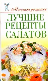 Сладкова О.В. - Лучшие рецепты салатов обложка книги