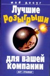 Сынкова К.В. - Лучшие розыгрыши для вашей компании обложка книги