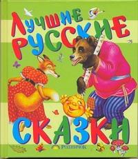 . - Лучшие русские сказки обложка книги