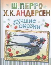 Лучшие сказки Перро Ш.