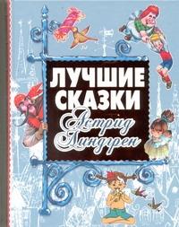 Лучшие сказки Астрид Линдгрен Линдгрен А.