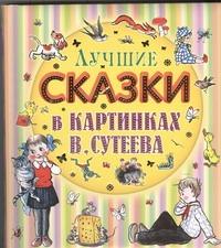 Лучшие сказки в картинках В.Сутеева обложка книги