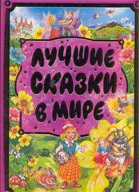 Лучшие сказки в мире обложка книги