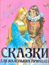 Лучшие сказки для маленьких принцесс(малиновая) обложка книги