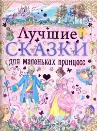 Лучшие сказки для маленьких принцесс(розовая) обложка книги