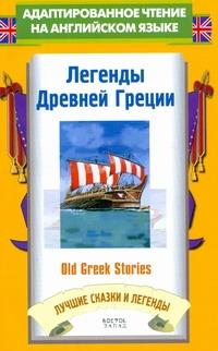 Baldwin J. - Лучшие сказки и легенды. Легенды Древней Греции = Old Greek Stories обложка книги