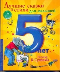 Сутеев В.Г. - Лучшие сказки и стихи для малышей обложка книги