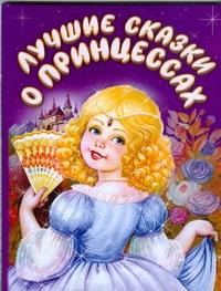 Кравец Г.Н. - Лучшие сказки о принцессах обложка книги