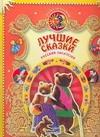 - Лучшие сказки русских писателей обложка книги