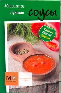 - Лучшие соусы обложка книги