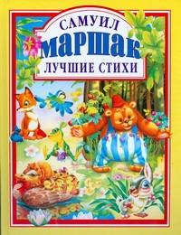 Лучшие стихи Маршак С.Я.