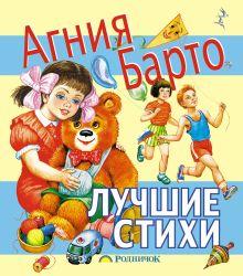 Барто А.Л. - Лучшие стихи обложка книги