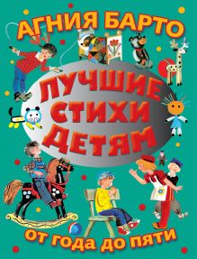 Барто А.Л. - Лучшие стихи детям от года до пяти обложка книги